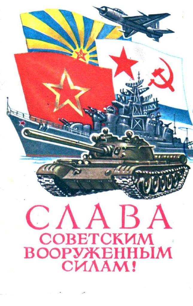 открытка 2302 танк