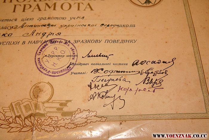 укр_похв_грамота_подписи