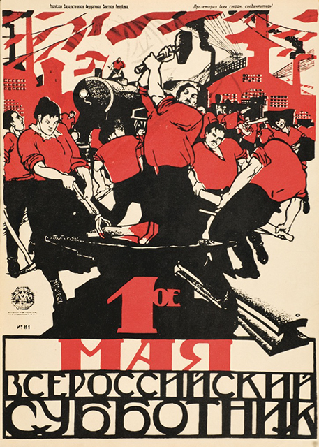 субботник 1919