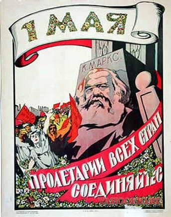 1921  с марксом