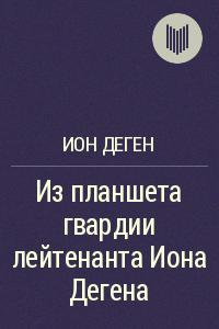 Ion_Degen__Iz_plansheta_gvardii_lejtenanta_Iona_Degena