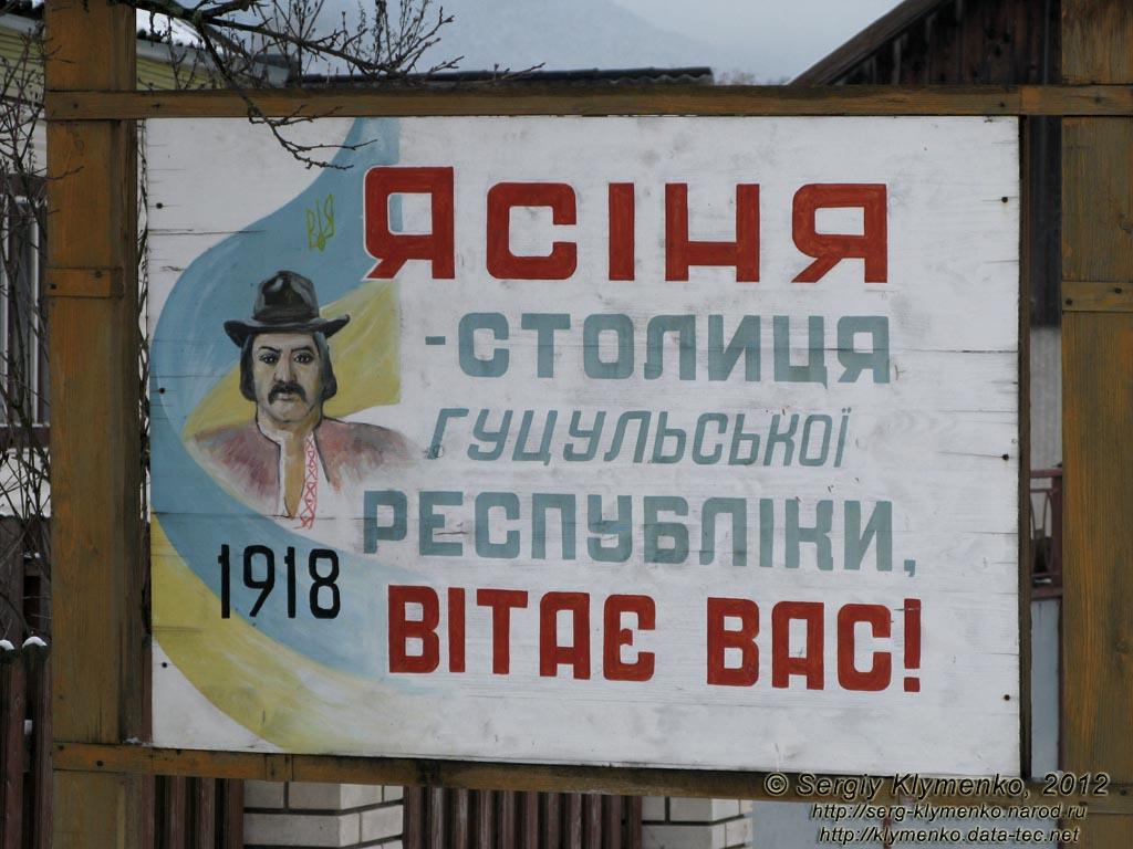 YAsinya-Gutsulskaya-respublika